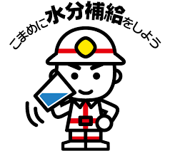 6/6 熱中症予防.png