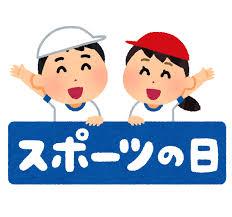 6/8 スポーツの日.png