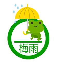 6/8 梅雨入り.png