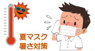 7/2 マスク対策.png