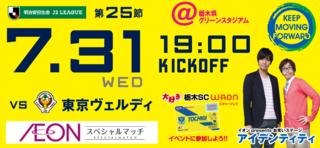 7/30 栃木SC.png