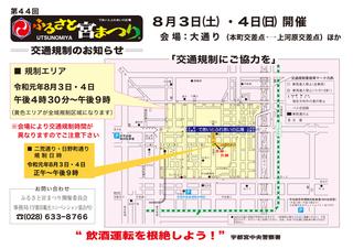 7/31 交通規制図.jpg