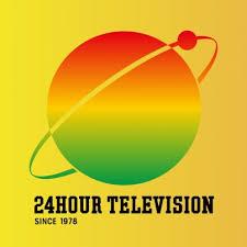 8/26 24時間テレビ.png