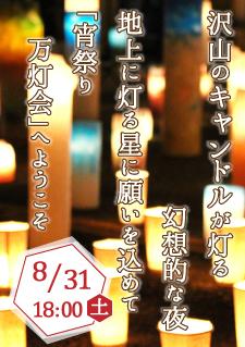 8/27 キャンドルライト.jpg