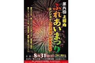 8/28 上河内ふれあい祭り.jpg