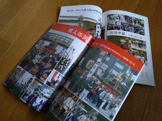 8/29 山車復活記念誌�A.jpg