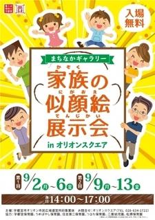 8/30 似顔絵展示会.jpg