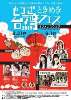 8/30 台湾フェス.jpg