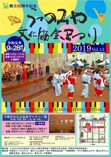 9/27 文化協会まつり.jpg