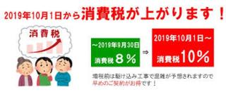 9/30 消費税.png