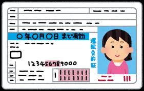 女性運転免許証.png