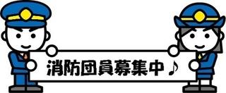 消防団員募集中.jpg