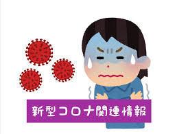 0105 コロナ関連情報.jpg