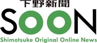 0326 下野新聞.png