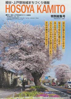 0417 広報誌.png