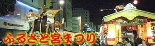 0603 宮まつり.jpg