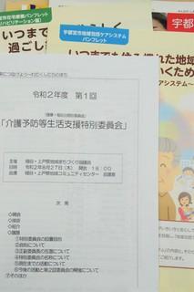 0828 委員会.JPG