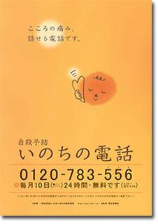 0927 いのちの電話.jpg