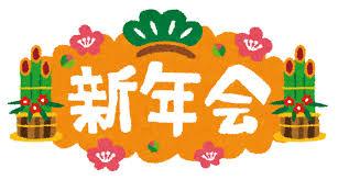 1/15 新年会.png