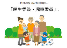 1/17 民生委員.png