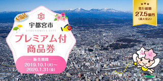 1/21 プレミアム付商品券.jpg