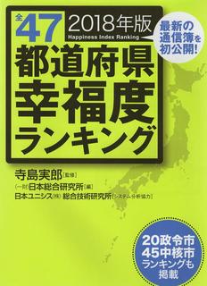 1/21 幸福度ランキング.png