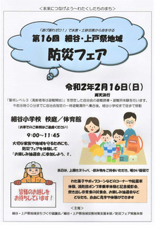 1/23 防災フェア.png