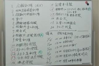 1/30 検討会議.jpg