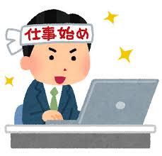 1/4 仕事始め.png