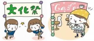 10/1 文化祭.png