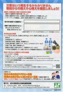 10/12 避難レベル裏面.png