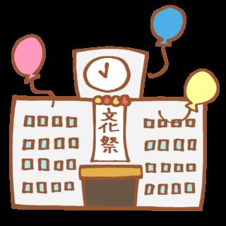 10/13  文化祭�A.png