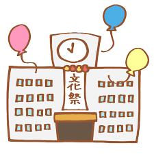 10/14 文化祭.png
