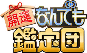 10/17  なんでも鑑定団.png