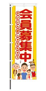 10/31 会員募集.jpg