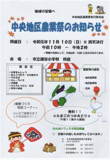 10/7 農業祭.png