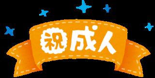 10/9 成人式�@.png