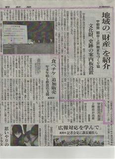1023 下野新聞.png
