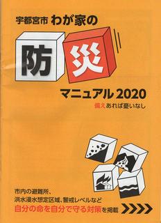1024 防災マニュアル.png