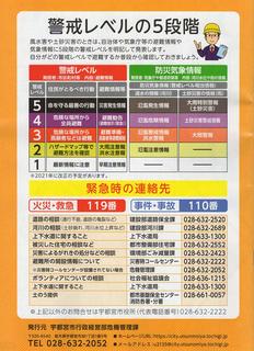 1024 防災マニュアル�A.png