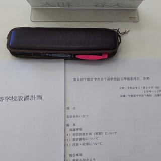 1030 会議資料.JPG