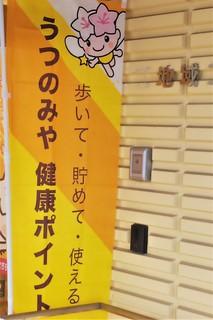 11/12 健康ポイント.jpg