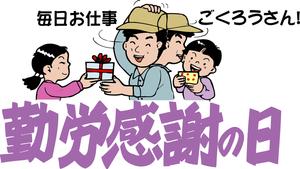 11/19 勤労感謝.jpg