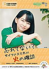 11/2 火災予防ポスター.jpg