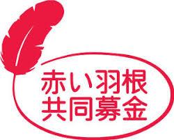 11/21 赤い羽根.png
