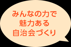 11/22 自治会.png