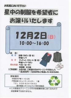 11/26 制服バンク.png