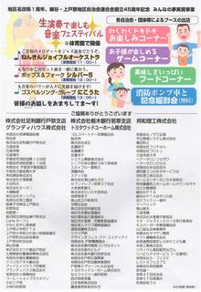 11/3 プログラム 裏面.png