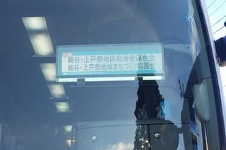 11/30 バス.jpg