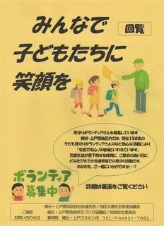 12/10 見守りボランティア募集.png